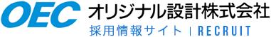 OEC オリジナル設計株式会社 採用情報サイト