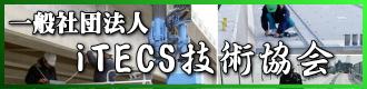 iTECS技術協会