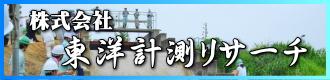 (株)東洋計測リサーチ
