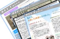 社内報「OEC Voice」